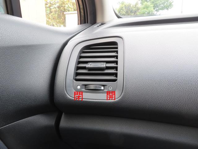 エアコンの吹き出し口の調整