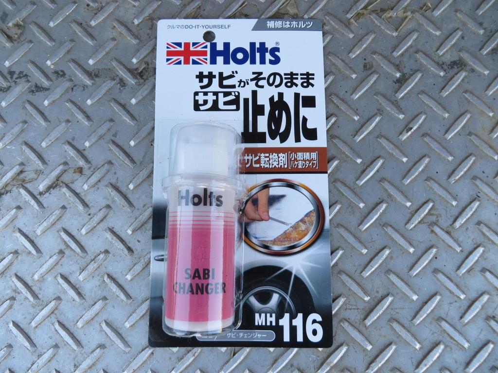 錆び転換剤 ホルツMH116